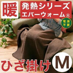 毛布 発熱毛布 エバーウォーム ひざ掛け M 約70×100センチ makura