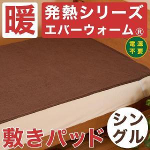 ベッドパッド シングル 発熱毛布 エバーウォーム 敷パッド 約100×200センチ|makura