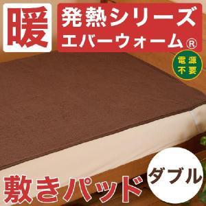 ベッドパッド ダブル 発熱毛布 エバーウォーム 敷パッド 約140×200センチ|makura