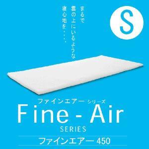 敷布団 敷き布団 シングル ファインエアー450 シングルサイズ 約100×200センチ|makura