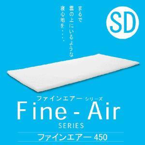 敷布団 敷き布団 セミダブル ファインエアー450 セミダブルサイズ 約120×200センチ|makura