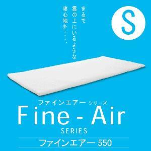 敷布団 敷き布団 シングル ファインエアー550 シングルサイズ 約100×200センチ|makura