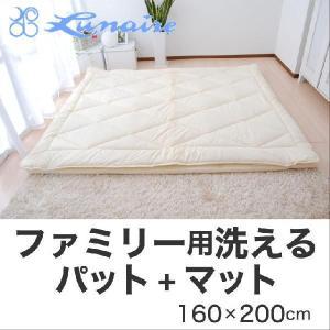 敷布団 敷き布団 ダブル ファミリー用洗えるパット+マット ワイドサイズ160×200センチ|makura