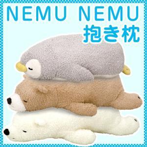 抱き枕 NEMU NEMU(ねむねむ) Lサイズ ぬいぐるみ 妊娠中 動物 キャラクター|makura