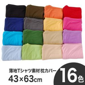 枕カバー 43×63 綿100% Tシャツ素材 柔らかい 枕カバー メール便対応 makura