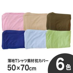 枕カバー 50×70 のびのび 綿100% コットン 薄地Tシャツ素材 ピローケース メール便 makura