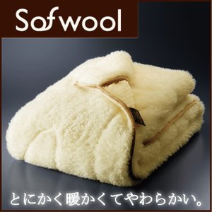 毛布 ダブル The PREMIUM sofwool(ザ/プレミアムソフゥール)あったか掛け毛布 ダブルサイズ(約 180×190センチ) makura
