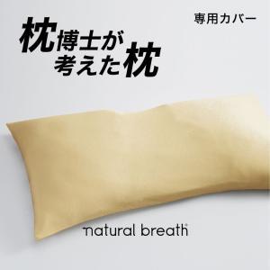 枕カバー ピロケース ナチュラルブレス 専用 プラチナコットン枕カバー ピロケース 約90×40センチ♪♪♪ makura