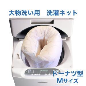 洗濯ネット 洗濯ネットMサイズ makura