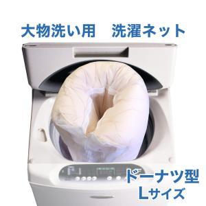 洗濯ネット   大物洗い用 洗濯ネットLサイズ makura