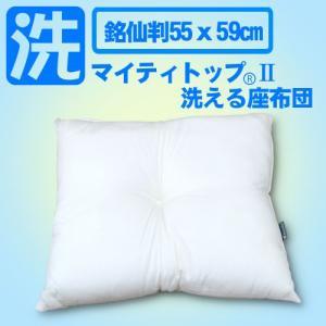 座布団   洗える座布団(55×59センチ) makura
