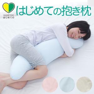「はじめての抱き枕」は、ショップ運営「まくら株式会社」のオリジナルの抱き枕。シンプル&高品質に作り上...