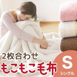 毛布 暖かい シングル 2枚合わせ もこもこ毛布 シープ 140×200 makura