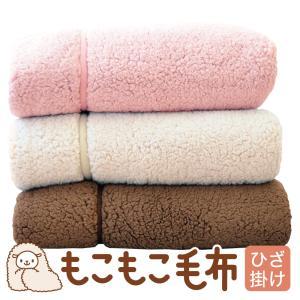 毛布 ブランケット ハーフ ひざ掛け 140×100 2枚合わせ あったか makura