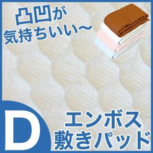 敷きパッド ダブル エンボス敷きパッド ダブルサイズ 約140×205センチ|makura
