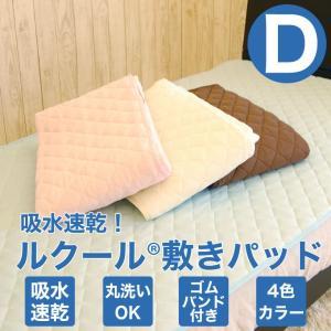 敷きパッド ダブル ルクール(R) 吸水速乾敷きパッド ダブルサイズ 約140×205センチ|makura