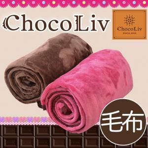 西川 毛布 シングル ChocoLiv ショコリブ マイクロファイバー ふわっとブランケット 約140×200cm 2017-2018年版 西川リビング ふんわりなめらか 暖かい ♪♪♪|makura