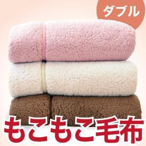 毛布 ダブル もこもこ毛布 (R) 180×200センチ 2枚合わせ あったか毛布 暖かい ギフトラッピング無料 ブランケット 冬 makura