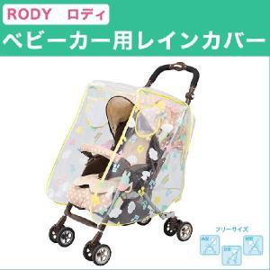 ベビーカー用品 レインカバー フジキ RODY ベビーカー用レインカバー フリーサイズ