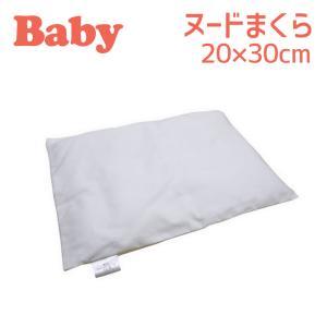 洗えるベビー枕。 厚みがないので、1歳児ぐらいまでの赤ちゃんにおすすめです。 ヌード枕なので、タオル...