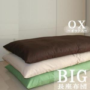長い座布団 OX カバー式長座布団 70×145センチ makura