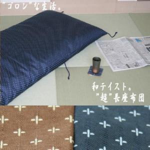 長い座布団 カバー式長座布団 格子柄 70×180センチ makura