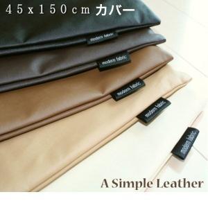 クッションカバー A Simple Leather シンプルレザー ロングクッションカバー 45×150センチ|makura