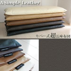 長い座布団  A Simpl Leather(シンプルレザー) カバー式長座布団 makura