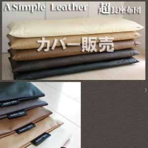 長座布団カバー A Simpl Leather(シンプルレザー) 長座布団専用カバー 70×180センチ おしゃれ makura