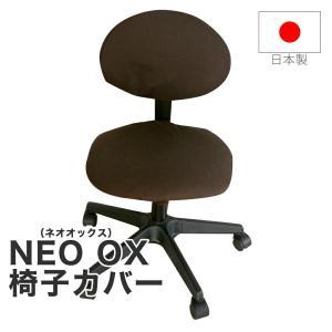 椅子カバー NEO OX ネオオックス 椅子部分と背もたれ部分のセット|makura