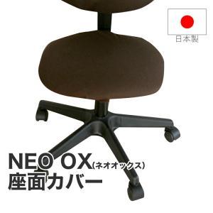 椅子カバー 座面部分のみ1枚 ブラウン 約43×45センチ ...