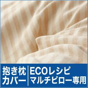 枕カバー ピロケース ECOレシピ オーガニックコットン/ダブルガーゼ マルチピロー 専用カバー メール便対応 makura