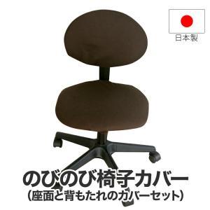 のびのび椅子カバー(座面と背もたれのカバーセット)幅広いサイズに対応できるストレッチ素材を採用した日本製椅子カバー|makura