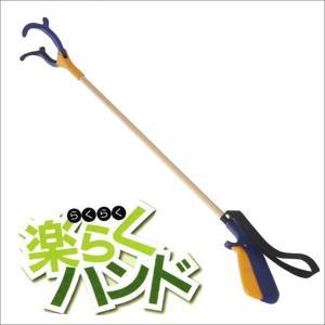 介護用品 楽らくハンド 約70センチ|makura