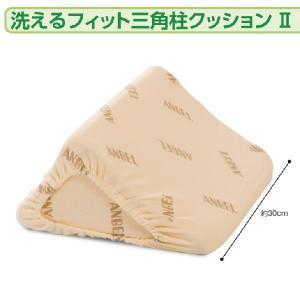 クッション 洗えるフィット三角柱クッション2 30センチ 介護用 体位変換|makura