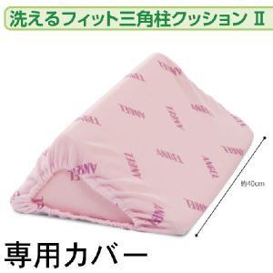 クッション 洗えるフィット三角柱クッション2 専用ストレートカバー 40センチ 介護用 体位変換|makura