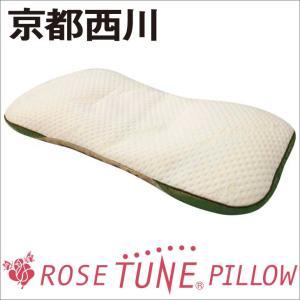 枕 まくら 京都西川 ローズチューンピロー 低め(ワイド) 約38×66センチ 安眠枕 洗える 横向き|makura
