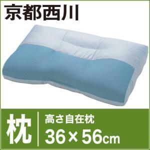 枕 肩こり 京都西川 頸椎支持型 高さ自在枕 約36×56センチ 安眠枕|makura