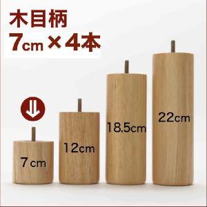 ベット ベッド BED|セレクトベッド専用 脚4本組 木目柄7cm セミシングル シングル セミダブルサイズ対応 (脚付きマットレス ベッド脚 4本セット)|makura