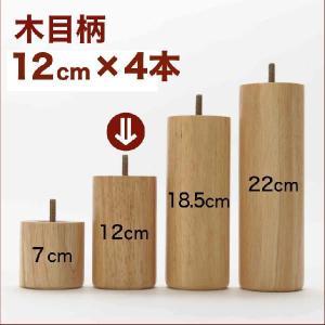 ベット ベッド BED|セレクトベッド専用 脚4本組 木目柄12cm セミシングル シングル セミダブルサイズ対応 (脚付きマットレス ベッド脚 4本セット)|makura