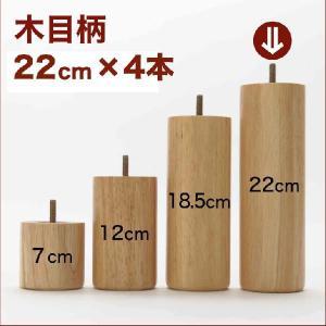 ベット ベッド BED|セレクトベッド専用 脚4本組 木目柄22cm セミシングル シングル セミダブルサイズ対応 (脚付きマットレス ベッド脚 4本セット)|makura