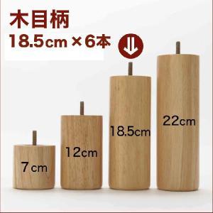 ベット ベッド BED|セレクトベッド専用 脚6本組 木目柄18.5cm ダブル ワイドダブルサイズ対応 (脚付きマットレス ベッド脚 6本セット)|makura