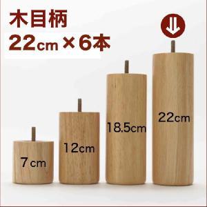 ベット ベッド BED|セレクトベッド専用 脚6本組 木目柄22cm ダブル ワイドダブルサイズ対応 (脚付きマットレス ベッド脚 6本セット)|makura