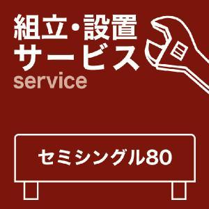 プロによる設置組立サービス ベッド セミシングル80サイズ|makura