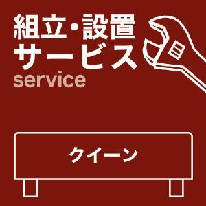 プロによる設置組立サービス ベッド クイーンサイズ|makura
