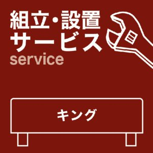 プロによる設置組立サービス ベッド キングサイズ|makura