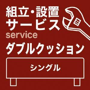 ダブルクッションベッド プロによる設置組立サービス ダブルクッションベッド|makura
