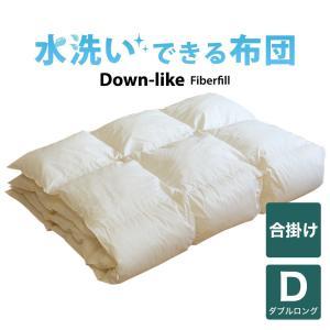 掛け布団 掛布団 ダブル 洗える布団 綿増量サイズ|makura
