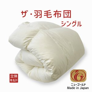 羽毛布団 シングル 掛け布団 ザ・羽毛布団 ホワイトダックダウン85% 1.1kg 信頼の 日本製 「できたて」をお届けします。|makura