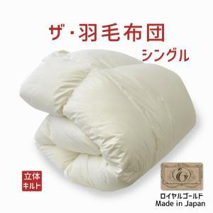 羽毛布団 シングル ザ・羽毛布団 ロイヤルゴールドラベルポーランドダックダウン90% 日本製 掛け布団 2015-2016 生産|makura